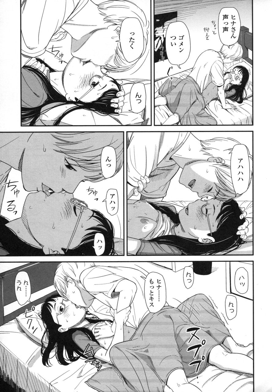 morning view漫画画像1